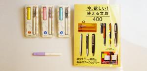 【メディア掲載】今、欲しい!使える文具400
