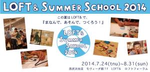 LOFT& SUMMER SCHOOL 2014 開催中!