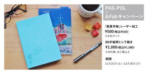 PAS-POL×&Fabコラボキャンペーン【渋谷】