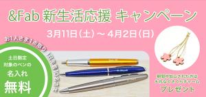 &Fab 新生活応援キャンペーン【梅田】