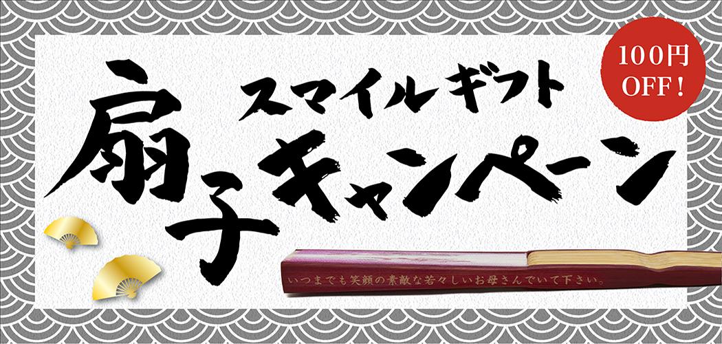 扇子 スマイルギフトキャンペーン【梅田】