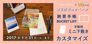 「絶景手帳2017」「BUCKET LIST 」カスタマイズキャンペーン【渋谷】