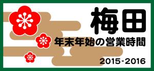 年末年始の営業時間のお知らせ【梅田】